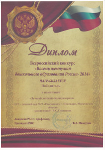 «Восемь жемчужин дошкольного образования России–2014»