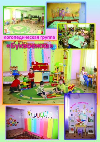 Фабрика ФорматовБуквоежка-copy