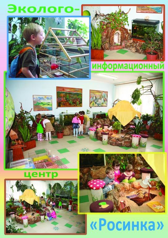 """Эколого-информационный центр """"Росинка"""""""