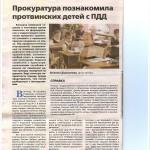 СМИ о нас - 2015