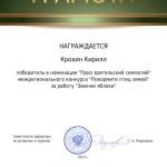 Грамота Крохин Кирилл