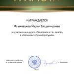 Грамота Машковцева Мария