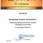 Тихонова Дарья и Басарева Ульяна_Страница_2