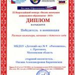 Барановская О.А (Растим инженера , начиная с детского сада) 21.03.2016