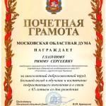 Глазунова Р.С Областная Дума в связи с 65 летием, от 19.11.2015