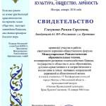 Глазунова Р.С. Рождественские чтения 2016