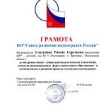 Грамота Глазунова Р.С., (Растим инженера , начиная с детского сада) 21.03.2016