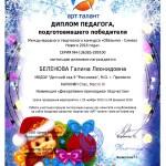 Диплом Беленова Г.Л.