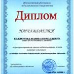 Глазунова Ж.Н. Ассоциация творческих педагогов России - 2016 (Антонов А.С.)