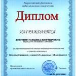 Костюк Т.В. Ассоциация творческих педагогов России - 2016 (Антонов А.С.)