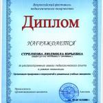 Стрелкова Л.Ю. Ассоциация творческих педагогов России - 2016 (Антонов А.С.)