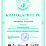 Благодарность Надысевой А.В.