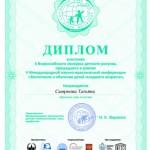 Диплом участника конкурса Смирновой Татьяне