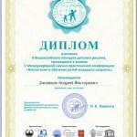 Зиновьев Андрей - 8 гр. Конкурс рисунка - 2016.