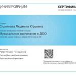 Стрелкова Л.Ю.Сертификат о повышении квалификации