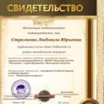 Стрелкова Л.Ю. Свидетельство о публикации на сайте